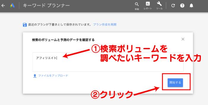 検索ボリュームを調べたいキーワードを入力し「開始する」ボタンをクリック。