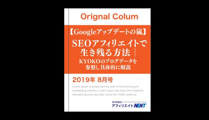 KYOKOアフィリエイトNEXT8月オリジナルコラム