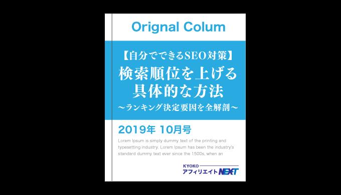 2019年10月限定オリジナルコラム