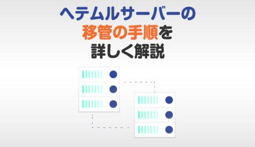 【へテムルサーバー】移管の手順を詳しく解説|新サーバーへの引越し方法まとめ