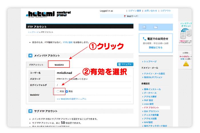 ②「WebDAV」のタブに切り替える ③「有効」のラジオボタンを選択