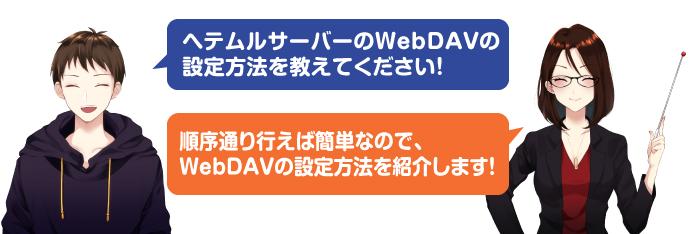 【ヘテムルサーバー】WebDAV(ウェブダブ)