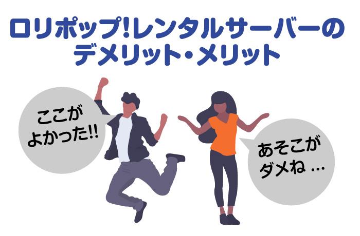 【ロリポップ!レンタルサーバー】デメリット・メリットまとめ