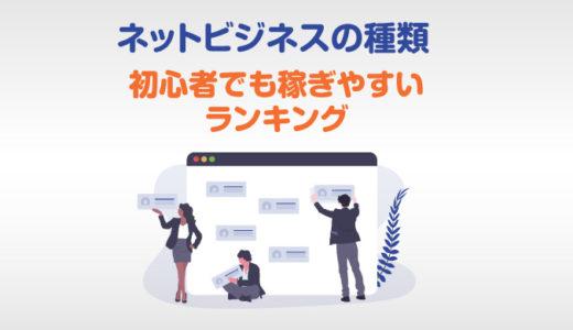 【2019年~2020年】ネットビジネスの種類|初心者でも稼ぎやすいランキング