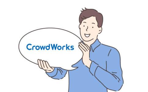 【クラウドワークス】評判・口コミから「稼ぎ方」を検証|収入を上げる5つのコツ