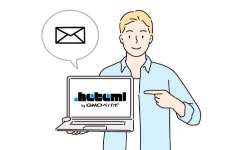 heteml(ヘテムル)のメール設定方法|転送・迷惑メール対策・エラー総まとめ