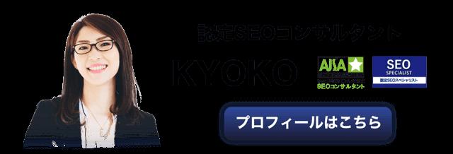 kyokoプロフィール