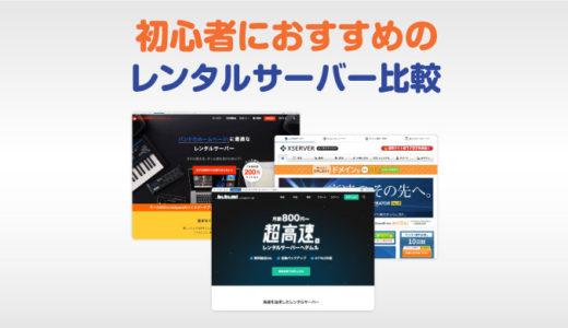 【※無料期間あり】初心者におすすめのレンタルサーバー比較【安くWordPress運用できる】