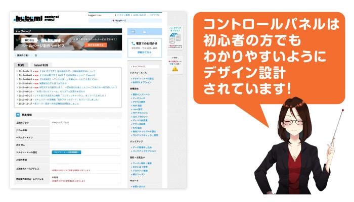 へテムルサーバーの特徴【使いやすさNO.1】