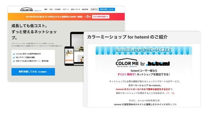 【無料】ネットショップのサイトを運営するのに使いやすい