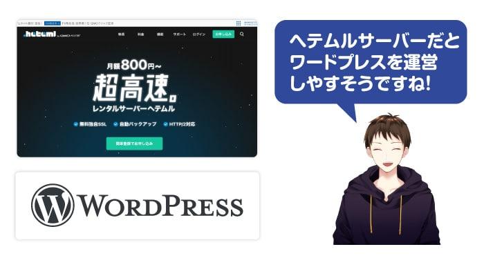 へテムルサーバーでWordPress運用するメリット