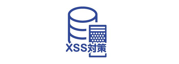 XSS対策
