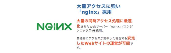 nginx採用でと大量アクセスにも対応