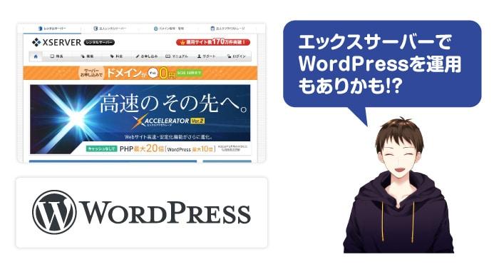 エックスサーバーでWordPress運用するメリット