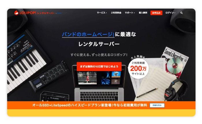 【おすすめのレンサバ③】 ロリポップ!レンタルサーバー〈安さNO1〉