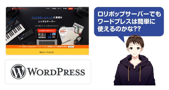 ロリポップ!レンタルサーバーでWordPress運用するメリット