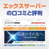 【エックスサーバー】XSERVERの口コミ・評判が高評価な本当の理由|他レンタルサーバーとの違いはココアイキャッチ