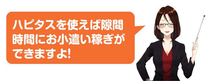 【ハピタス】ポイントを貯めて効率的に稼ぐには?お得な交換方法を要確認!