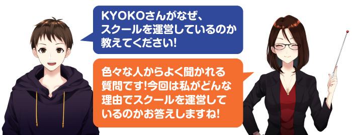 KYOKOがスクール運営をする理由