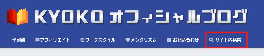KYOKOオフィシャルブログのサイト内検索ボタン