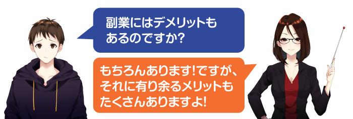 【企業と個人】副業解禁のメリットとデメリット
