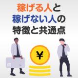 稼げる人と稼げない人の特徴と共通点|3つの思考と4つの習慣で変わるアイキャッチ