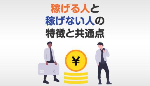 稼げる人と稼げない人の特徴と共通点|3つの思考と4つの習慣で変わる