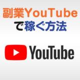 副業YouTubeで稼ぐ方法アイキャッチ