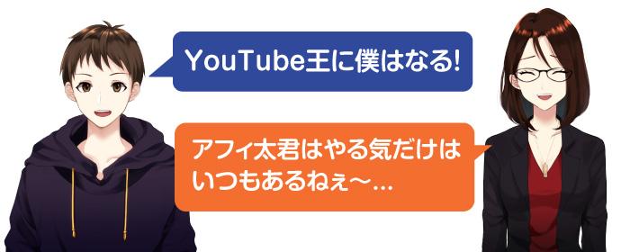 副業YouTubeで稼ぐ方法