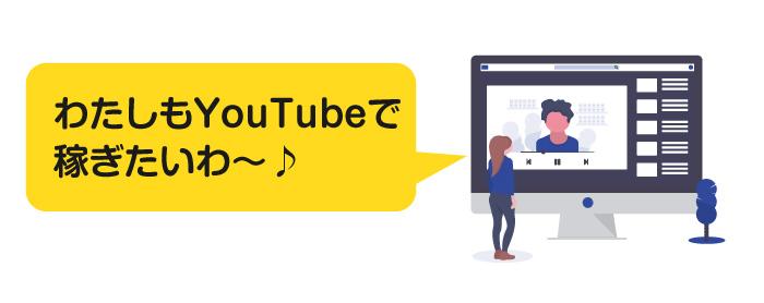 副業YouTubeで稼ぐ3つの方法