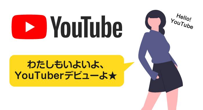 副業YouTubeの始め方