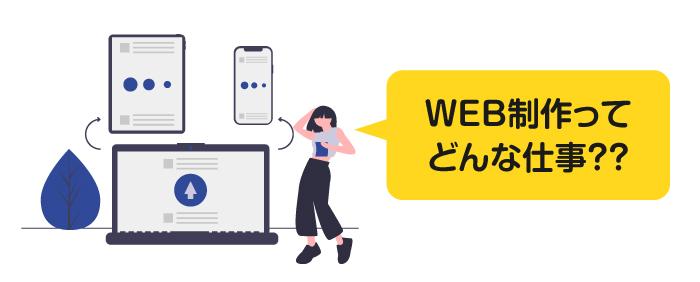 WEB制作とは?