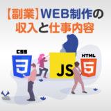 【副業】WEB制作の収入と仕事内容アイキャッチ