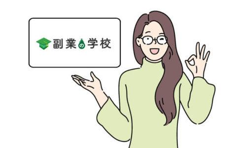 【KYOKO運営】副業の学校について全てをお話します【最高のサービスを自負】