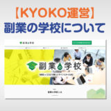 【KYOKO運営】副業の学校について
