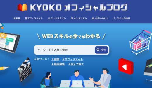 KYOKOのプロフィール