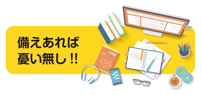 ネット副業で稼ぐ為の準備と勉強