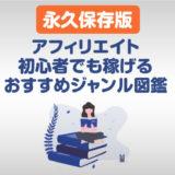 【永久保存版】アフィリエイト初心者でも稼げるおすすめジャンル図鑑アイキャッチ