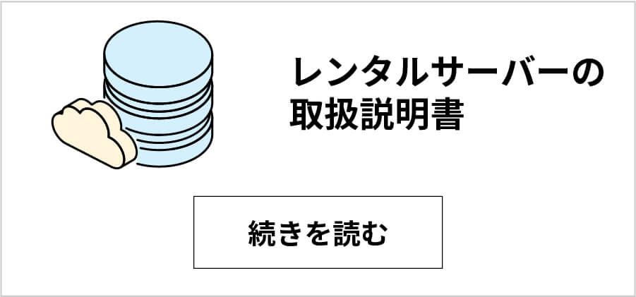 レンタルサーバーの取扱説明書