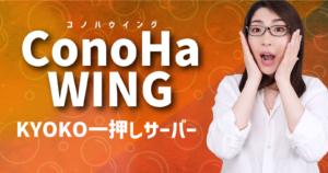 【ConoHa WINGで運用】WordPressブログの作成方法「乗り換えも解説」